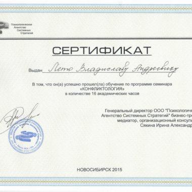 Сертификат тренинга конфликтология