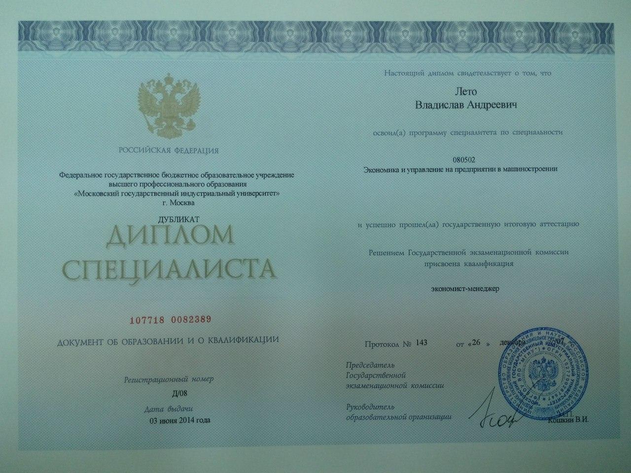 О себе Психолог Владислав Лето Диплом о высшем экономическом образовании