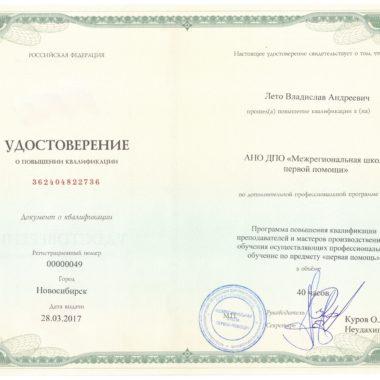 Диплом о повышении квалификации преподавателя первой помощи