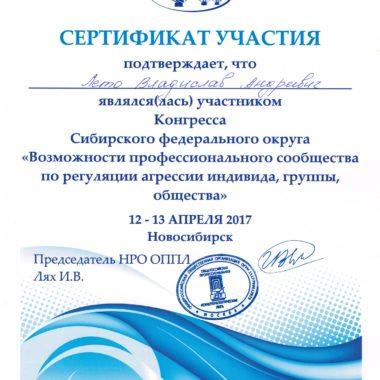 сертификат участия оппл конгресс 2017