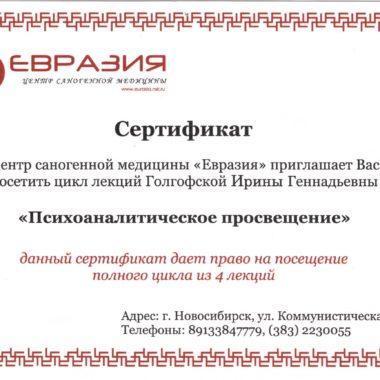 сертификат психоаналитическое просвещение