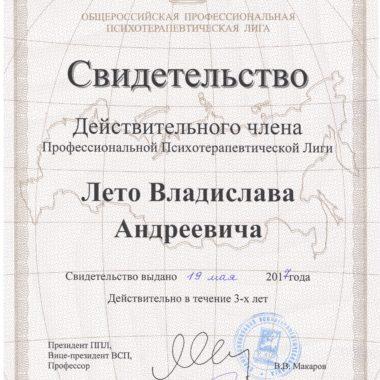 сертификат действительного члена оппл